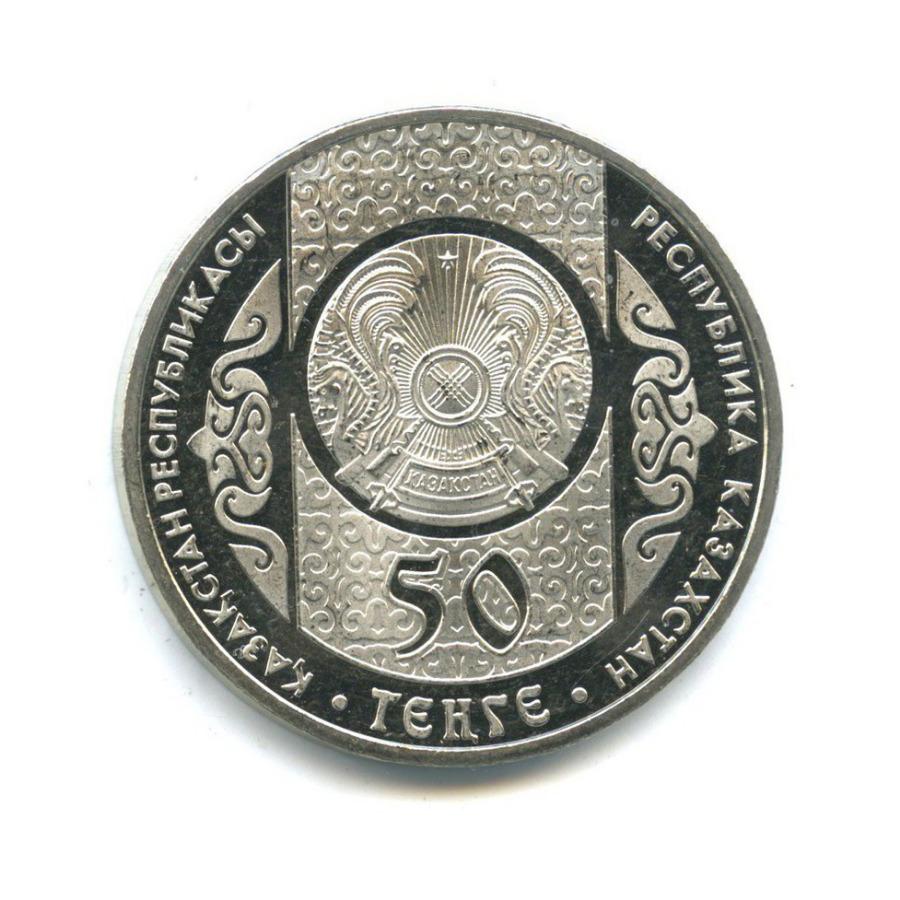 50 тенге - Национальные игры Казахстана - Кокпар 2014 года (Казахстан)