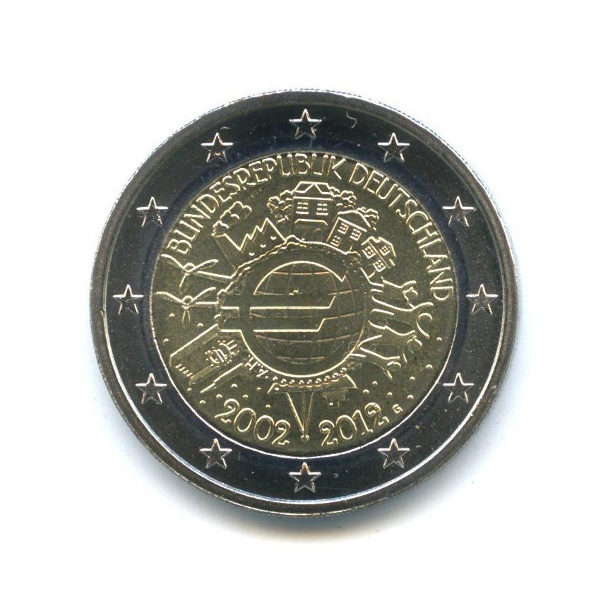 2 евро — 10 лет евро наличными 2012 года G (Германия)