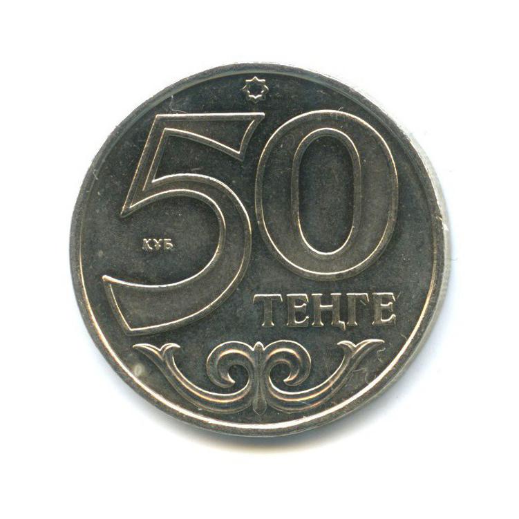 50 тенге — Города Казахстана - Усть-Каменогорск 2011 года (Казахстан)