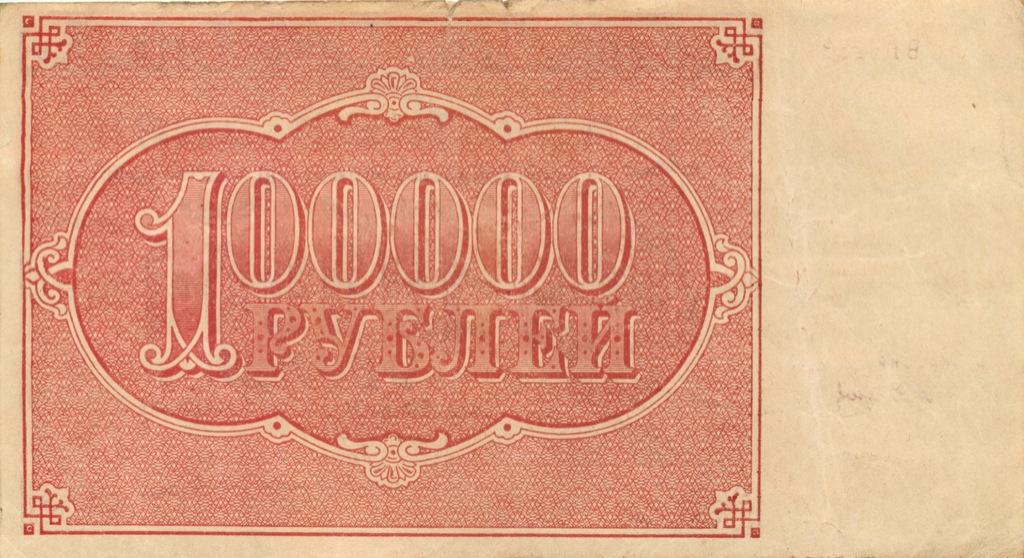 100 тысяч рублей 1921 года (СССР)