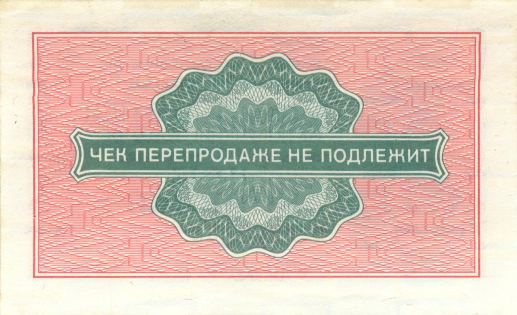2 копейки (разменный чек) 1976 года (СССР)