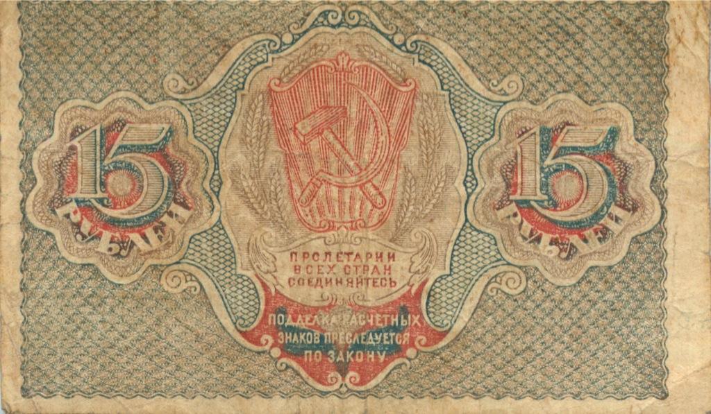 15 рублей (расчетный знак) (СССР)