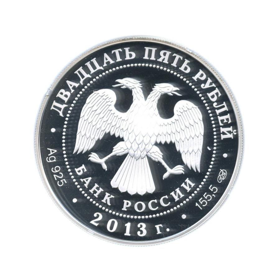 25 рублей - 90-летие Всероссийского физкультурно-спортивного общества Динамо - Хоккей, с сертификатом 2013 года СПМД (Россия)