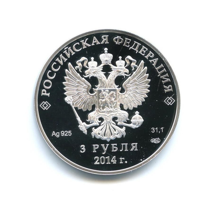 3 рубля - Олимпийские игры, Сочи 2014 - Фигурное катание (с сертификатом) 2014 года (Россия)