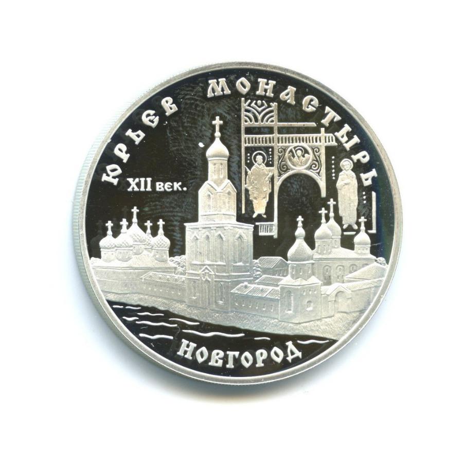 3 рубля - Памятники архитектуры - Юрьев монастырь вНовгороде 1999 года (Россия)