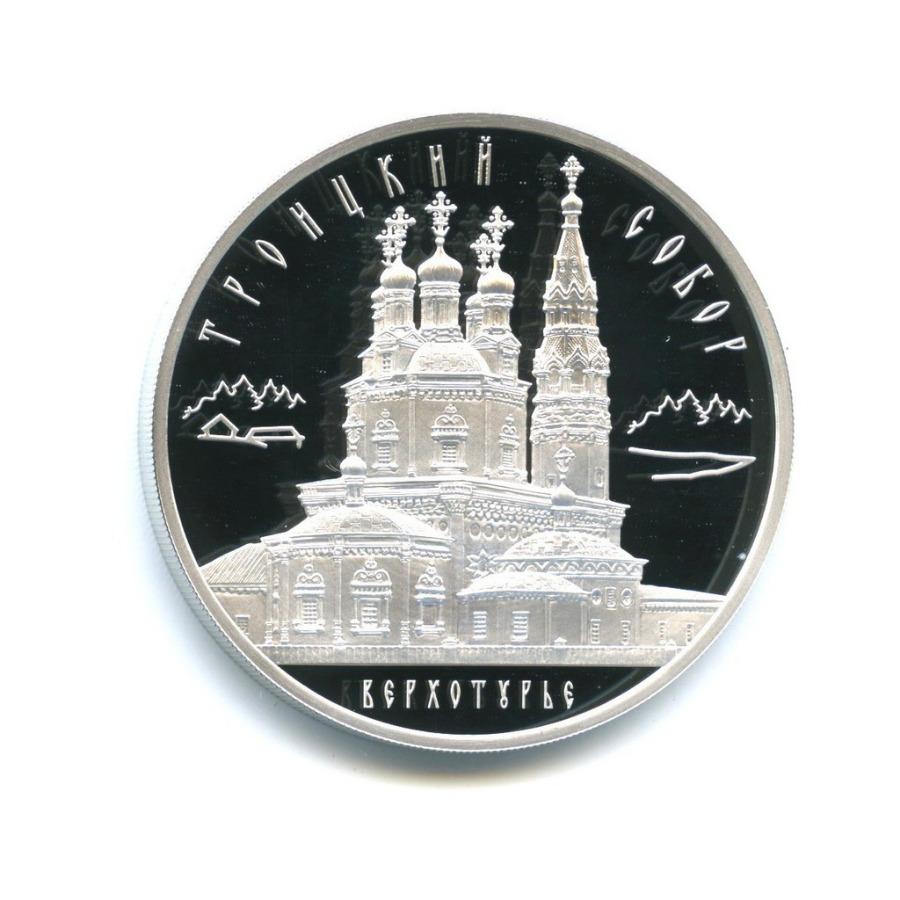 3 рубля - Памятники архитектуры - Троицкий собор, Верхотурье 2013 года (Россия)
