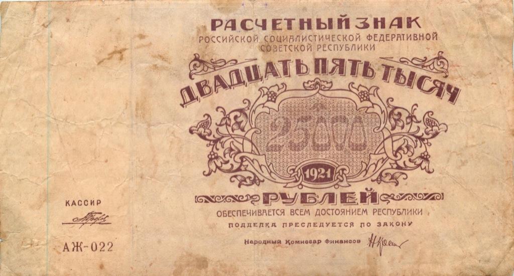 25000 рублей (теневые звезды) 1921 года (СССР)
