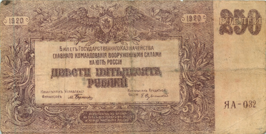 250 рублей, в/з мозаика (ЮгРоссии) 1920 года