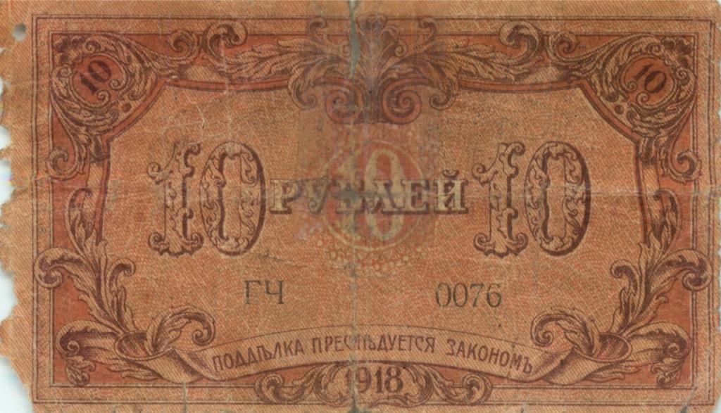 10 рублей (Бакинская городская управа) 1918 года