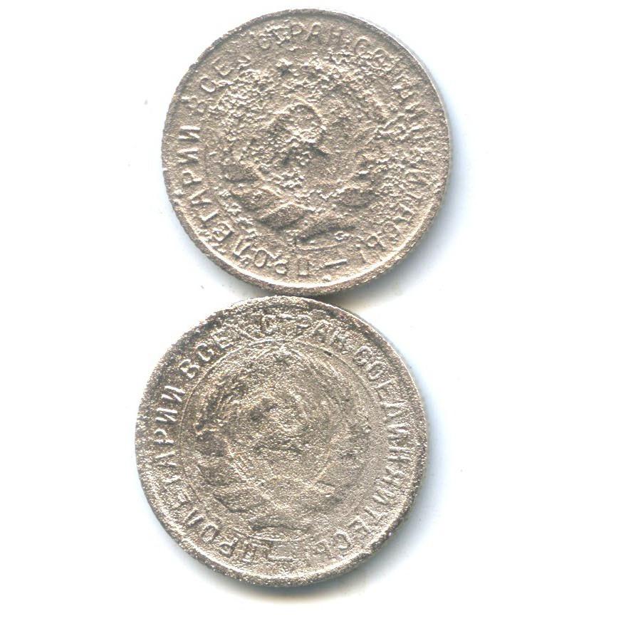Набор монет 10 копеек 1933, 1934 (СССР)