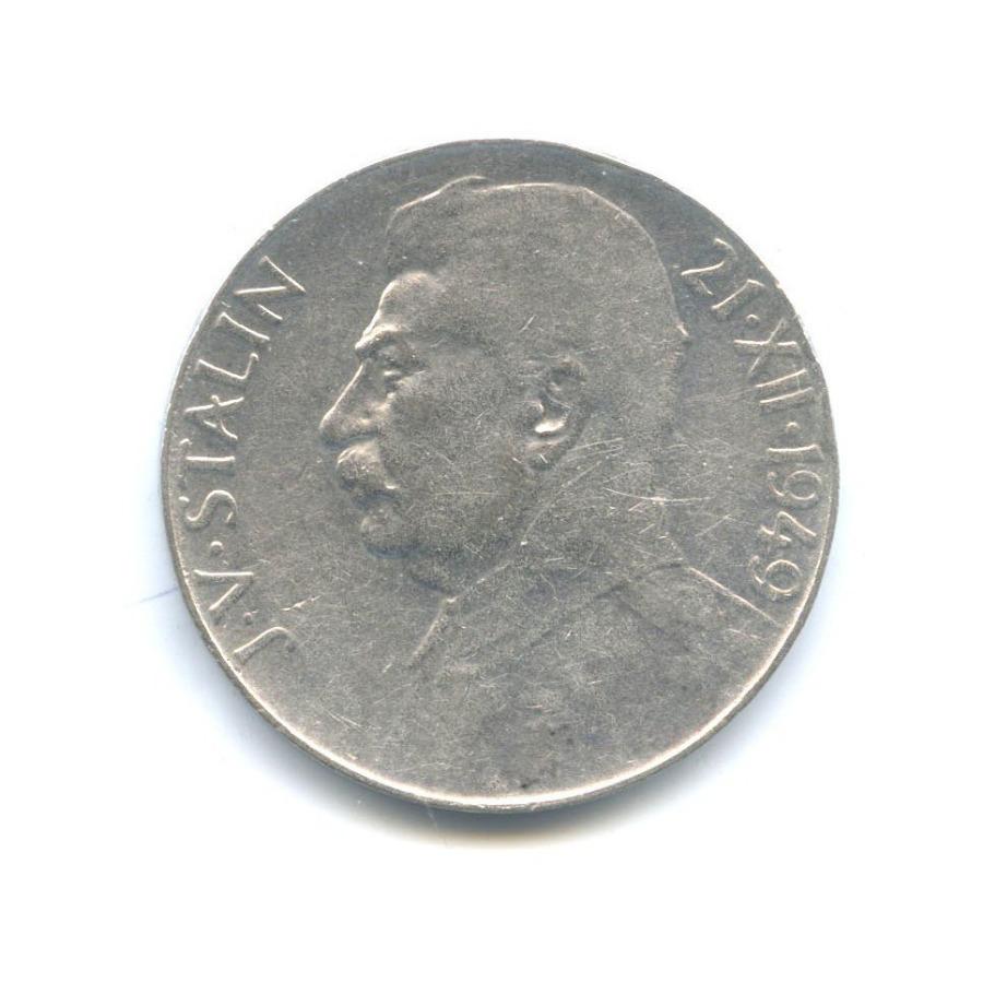 50 крон — 70 лет содня рождения Иосифа Сталина 1949 года (Чехословакия)