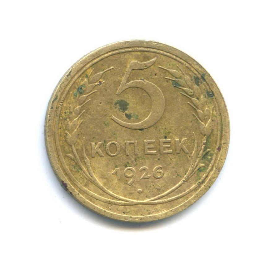 5 копеек (поФедорину 8а) 1926 года (СССР)
