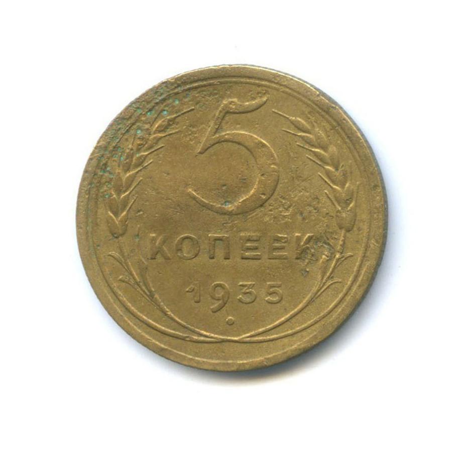 5 копеек 1935 года O (СССР)