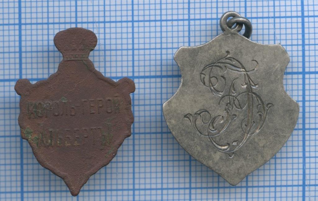 Набор жетонов «Король-герой», «1 мая 1990» (серебро, 5,4 гр) (Российская Империя)
