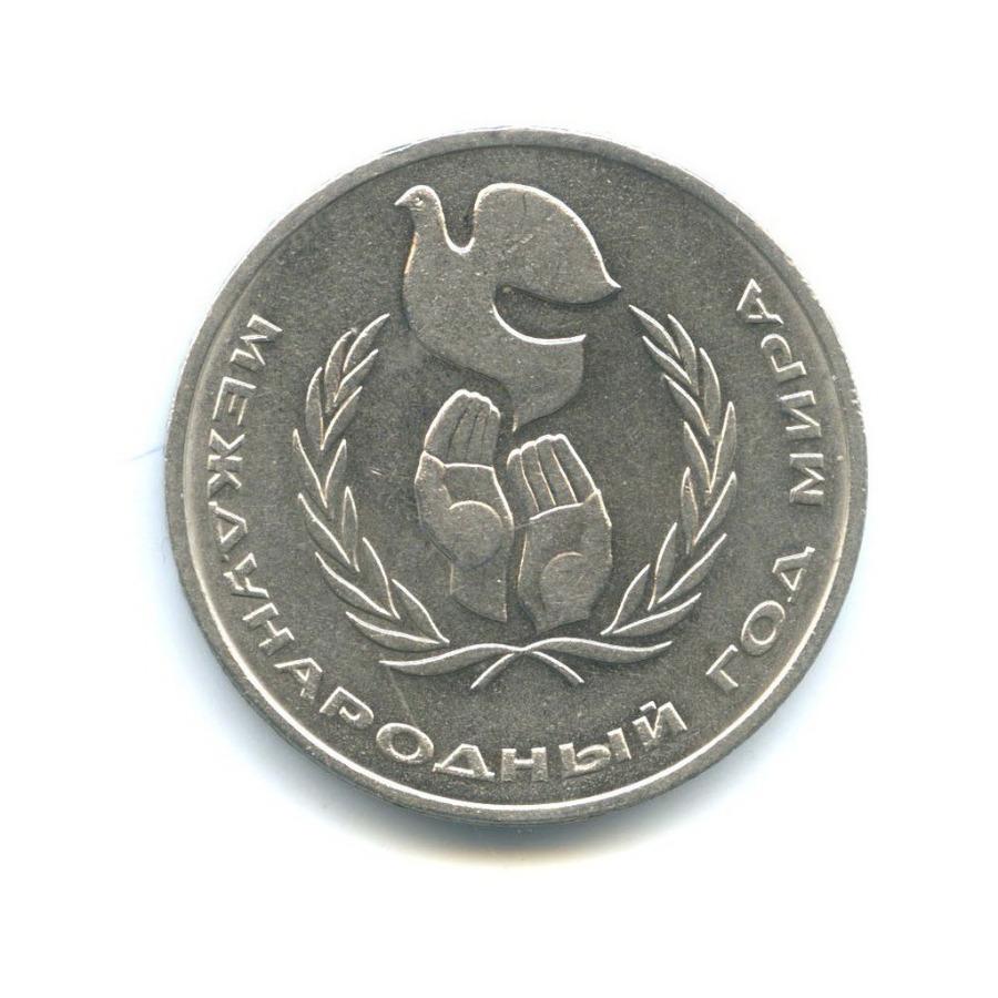 1 рубль — Международный год мира (шалаш) 1986 года Λ (СССР)