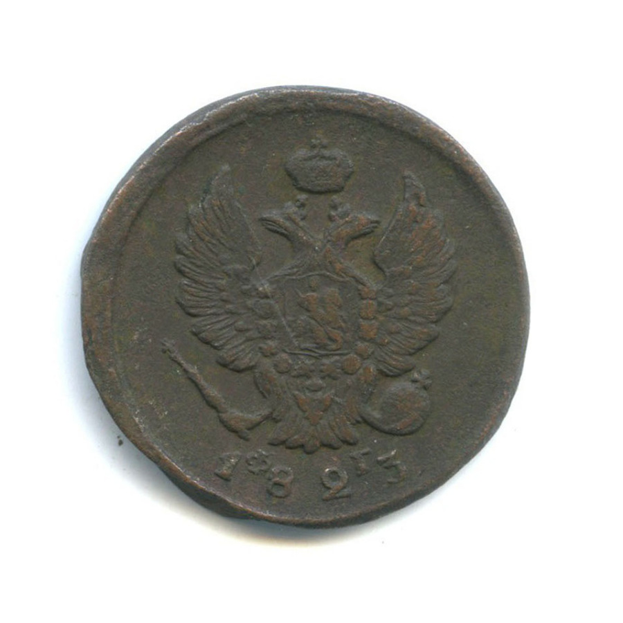 2 копейки 1823 года ЕМ ФГ (Российская Империя)
