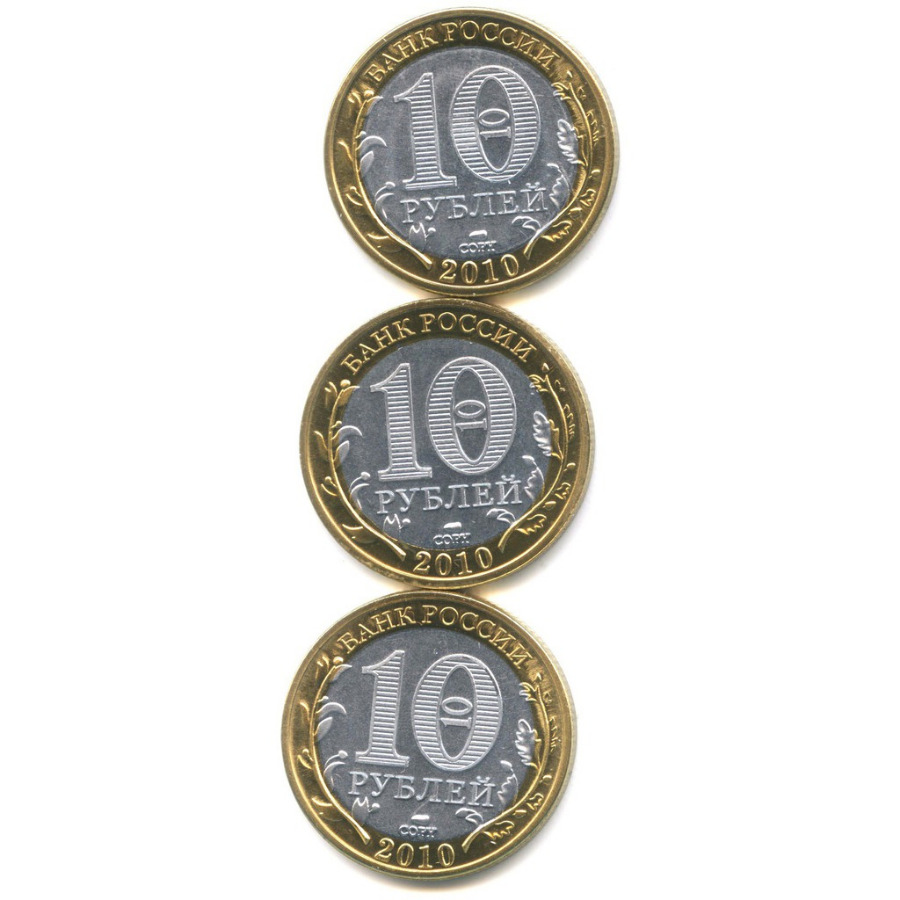 Набор жетонов «10 рублей - Ямало-Ненецкий АО, Чеченская Республика, Пермский край» (копии)