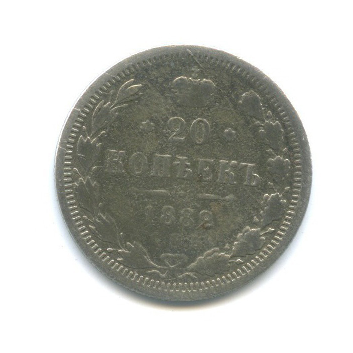20 копеек 1882 года СПБ НФ (Российская Империя)