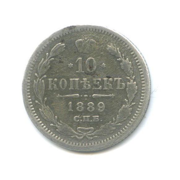 10 копеек 1889 года СПБ АГ (Российская Империя)