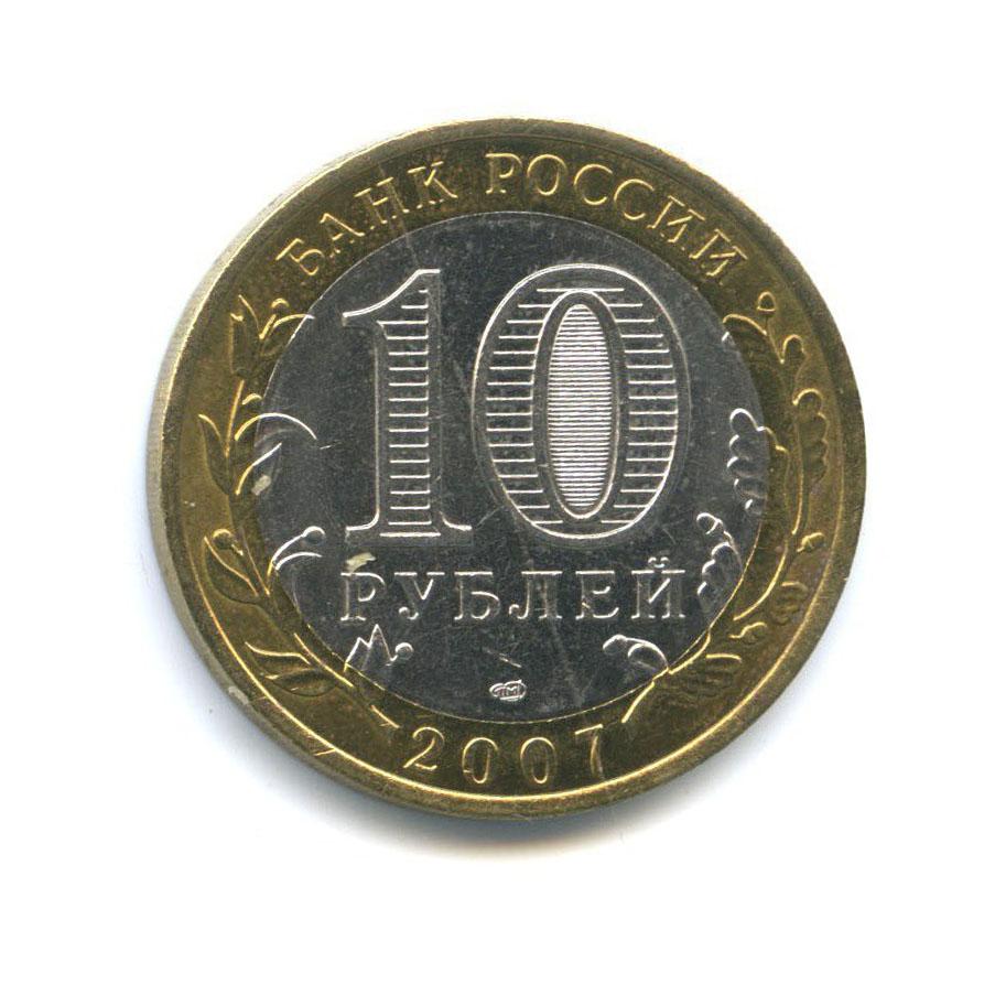 10 рублей — Российская Федерация - Ростовская область 2007 года (Россия)