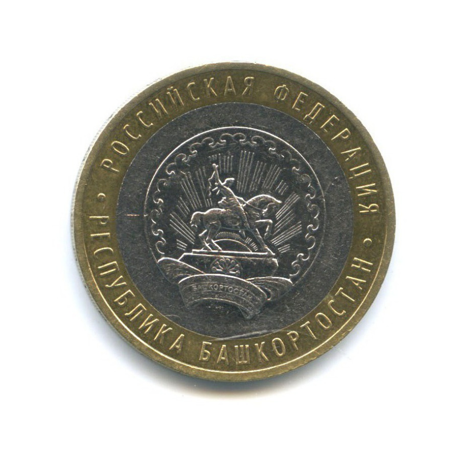 10 рублей — Российская Федерация - Республика Башкортостан 2007 года MМД (Россия)