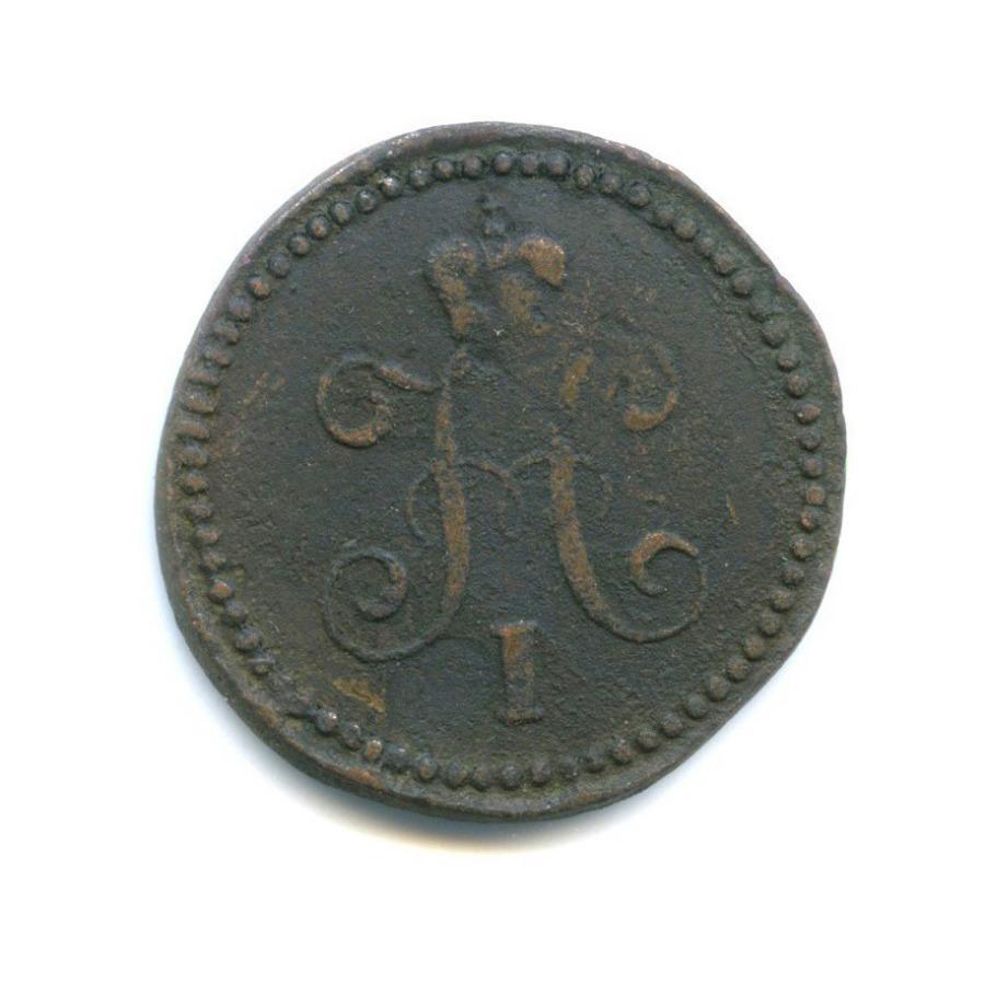1 копейка серебром 1843 года СМ (Российская Империя)