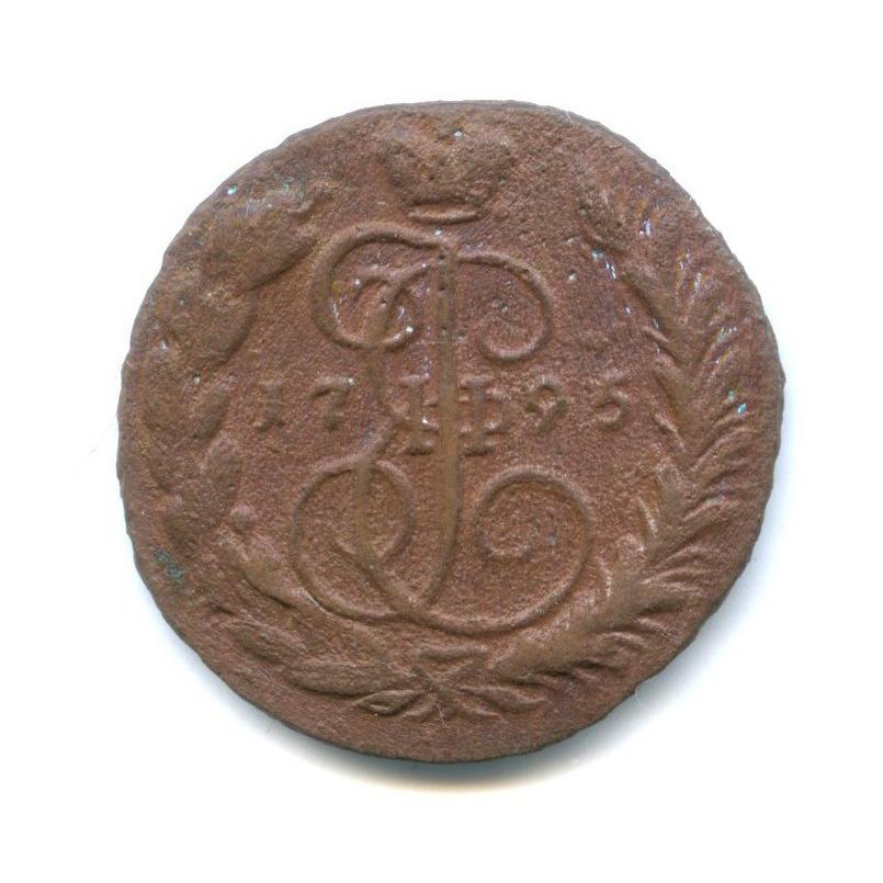 1 копейка 1795 года ЕМ (Российская Империя)