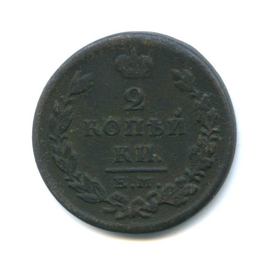 2 копейки 1825 года ЕМ ИК (Российская Империя)