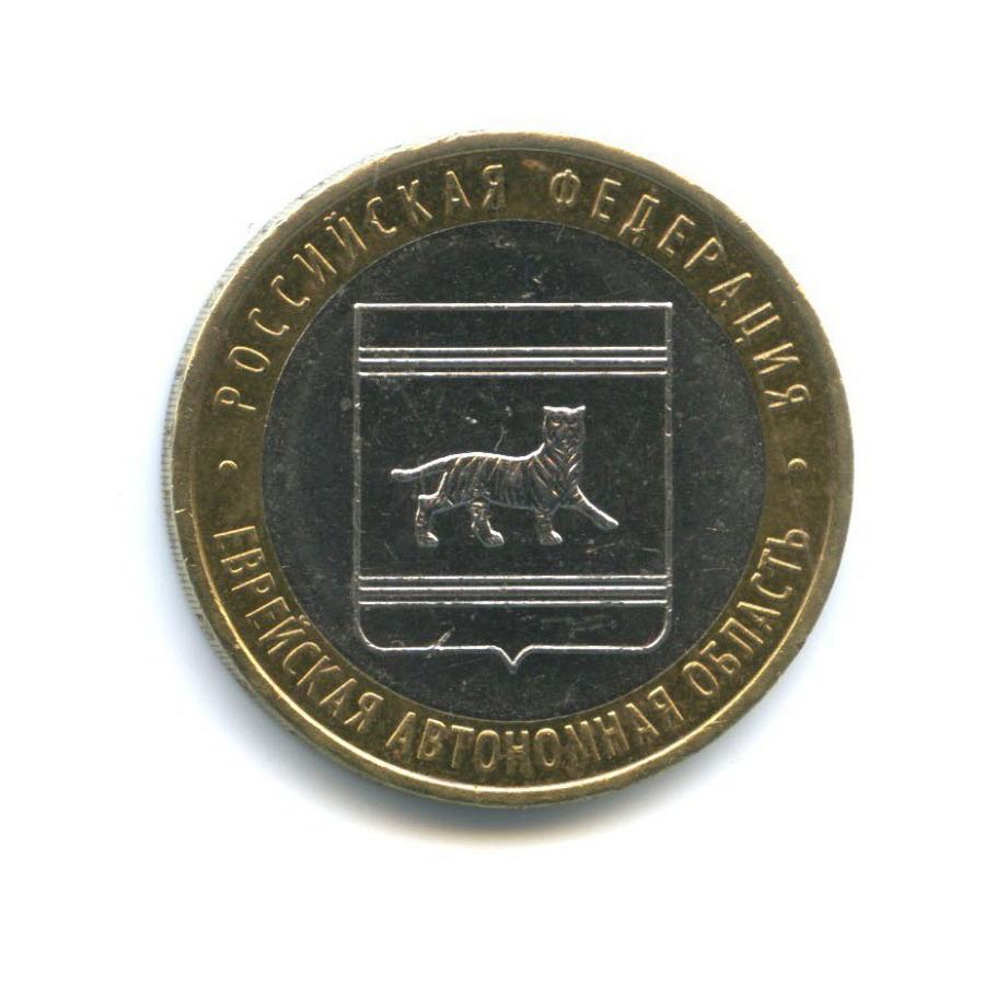 10 рублей — Российская Федерация - Еврейская автономная область 2009 года ММД (Россия)