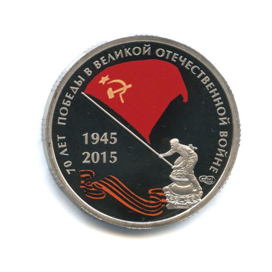 Жетон «70 лет Победы вВеликой Отечественной войне 1941-1945» 2015 года СПМД (Россия)