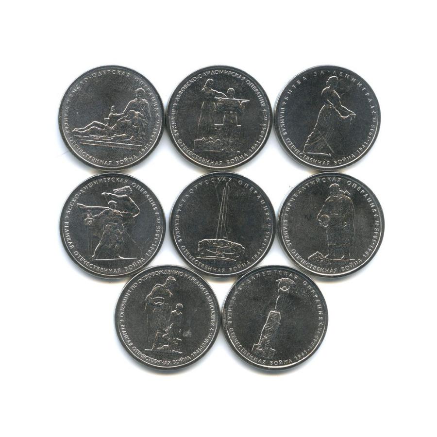 Набор монет 5 рублей - Великая Отечественная война 1941-1945 2014 года ММД (Россия)
