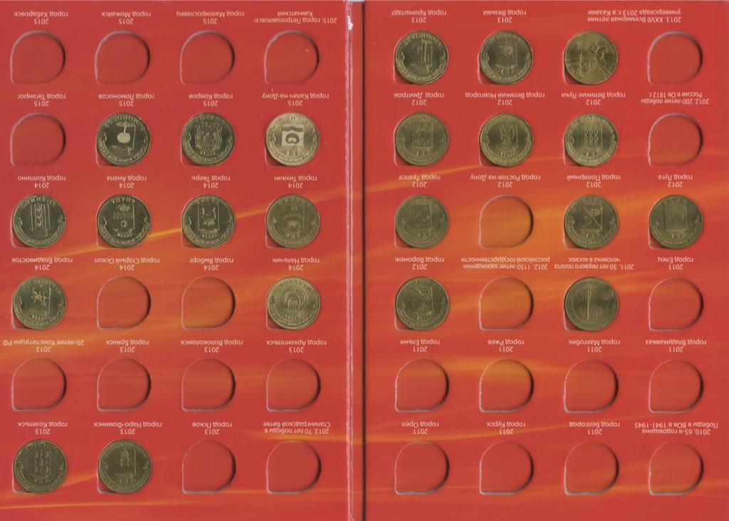 Набор монет 10 рублей - Города воинской славы идругие 10-рублевые памятные монеты России (вальбоме) 2011-2015 (Россия)