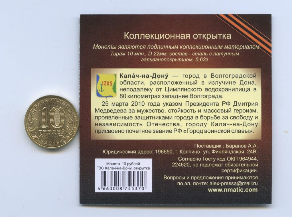 10 рублей - Города воинской славы - Калач-на-Дону 2015 года (Россия)