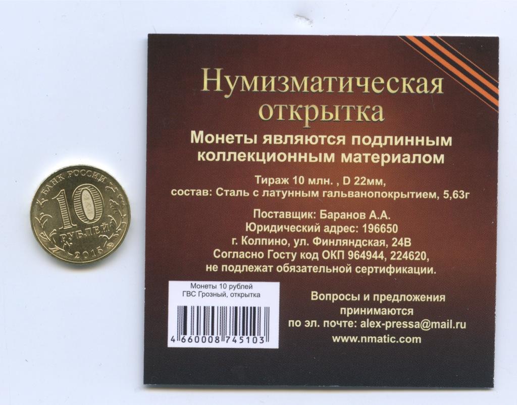 10 рублей - Города воинской славы - Грозный (с открыткой) 2015 года (Россия)
