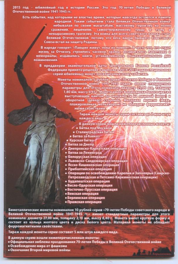 Альбом-пирамидка для монет «Памятные монеты, посвященные 70-летию Победы вВеликой Отечественной войне 1941-1945 гг.» (Россия)