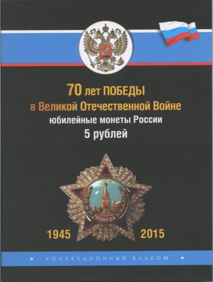 Альбом для монет 5 рублей «70 лет Победы вВеликой Отечественной войне 1941-1945 гг.» (Россия)