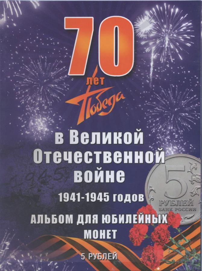 Альбом-планшет для монет «70 лет победы вВеликой Отечественной Войне 1941-1945 гг.» (Россия)