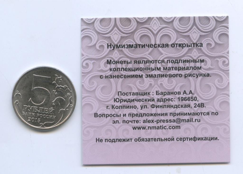 5 рублей - Русское географическое общество (цветная эмаль, соткрыткой) 2015 года ММД (Россия)