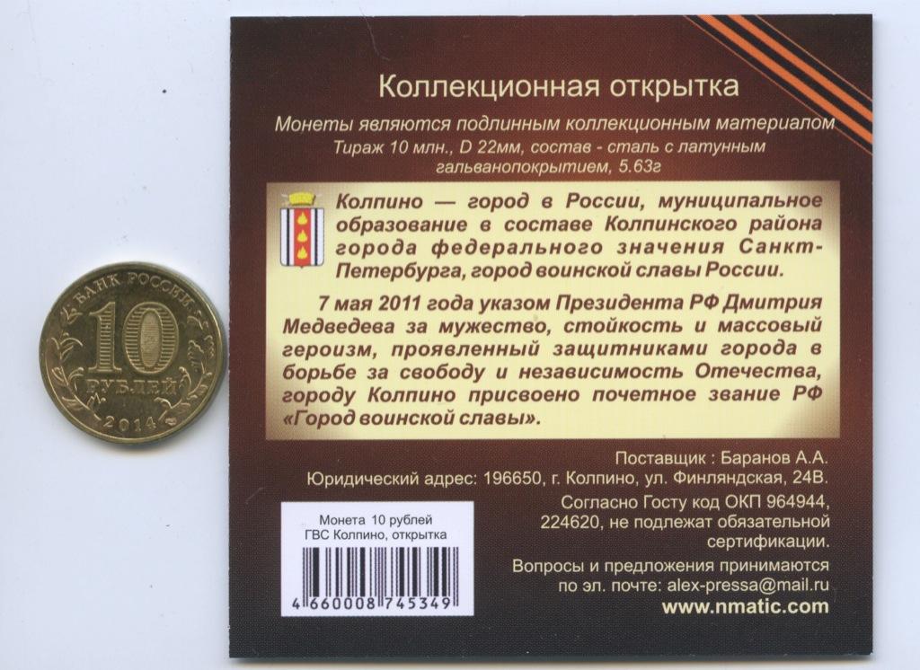 10 рублей - Города воинской славы - Колпино (цветная эмаль, соткрыткой) 2014 года СПМД (Россия)