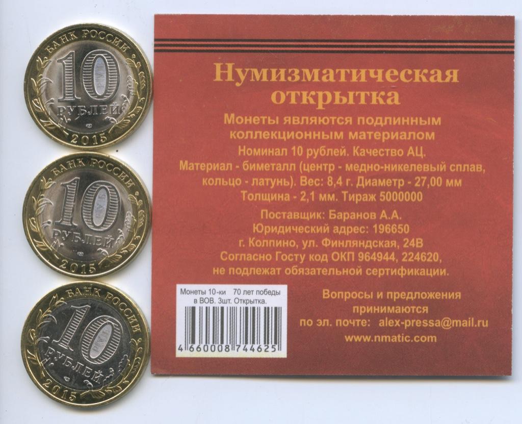 Набор монет 10 рублей - 70-летие Победы вВеликой Отечественной войне (с открыткой) 2015 года СПМД (Россия)
