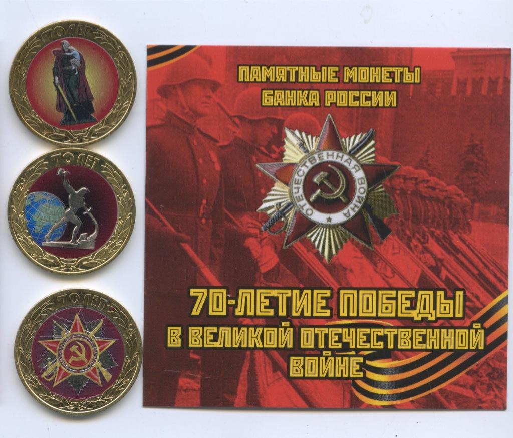 Набор монет 10 рублей - 70-летие Победы вВеликой Отечественной войне (цветная эмаль, соткрыткой) 2015 года СПМД (Россия)