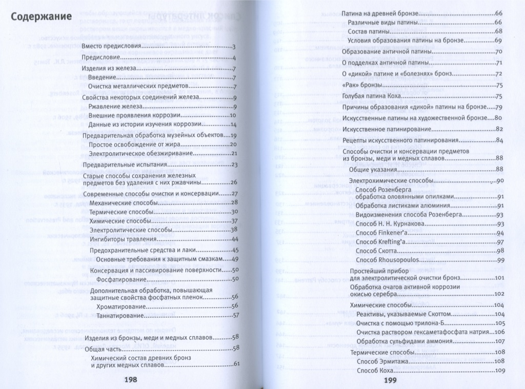 Книга «Реставрация древних металлических изделий», издательство «Планета», Москва, 208 стр. 2011 года (Россия)