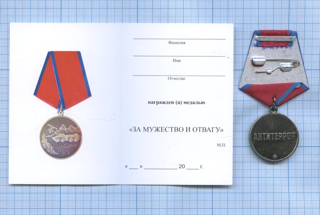 Знак «Замужество иотвагу» (судостоверением) (Россия)