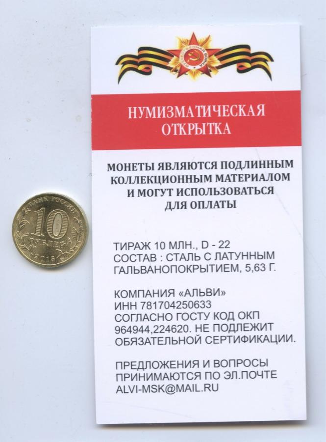 10 рублей - Города воинской славы - Петропавловск-Камчатский (соткрыткой) 2015 года СПМД (Россия)