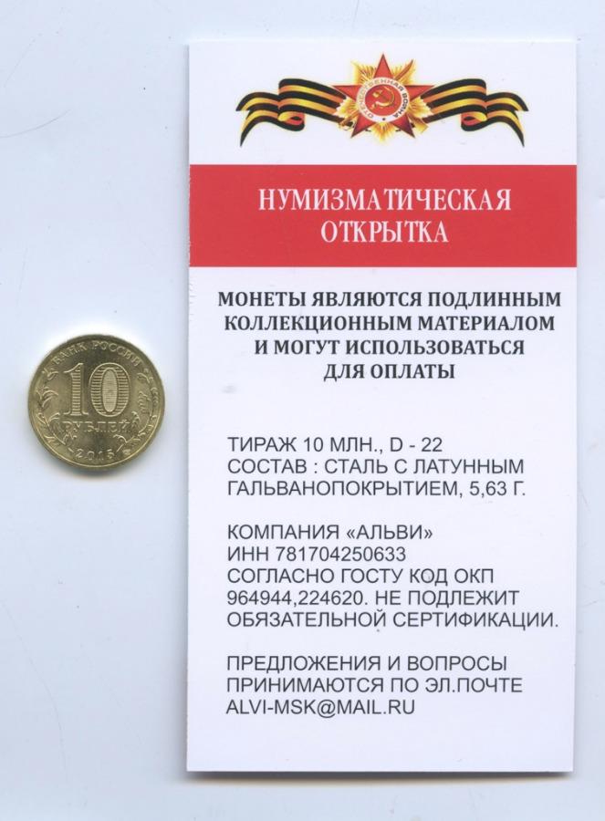 10 рублей - Города воинской славы - Можайск (соткрыткой) 2015 года СПМД (Россия)