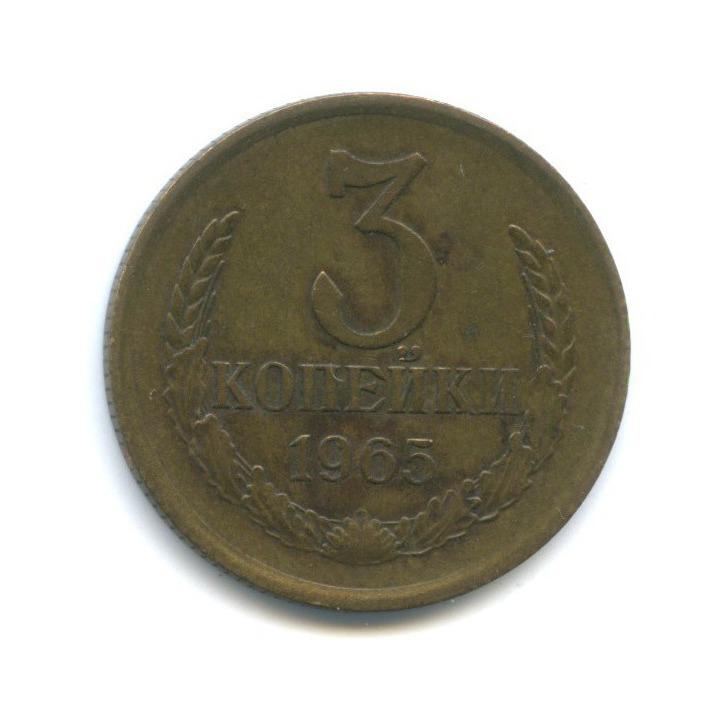3 копейки 1965 года (СССР)