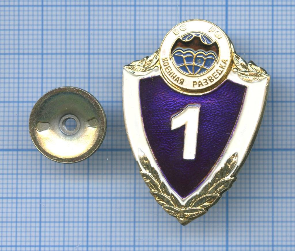 Знак «Военная разведка ВСРФ», 1-й класс (Россия)