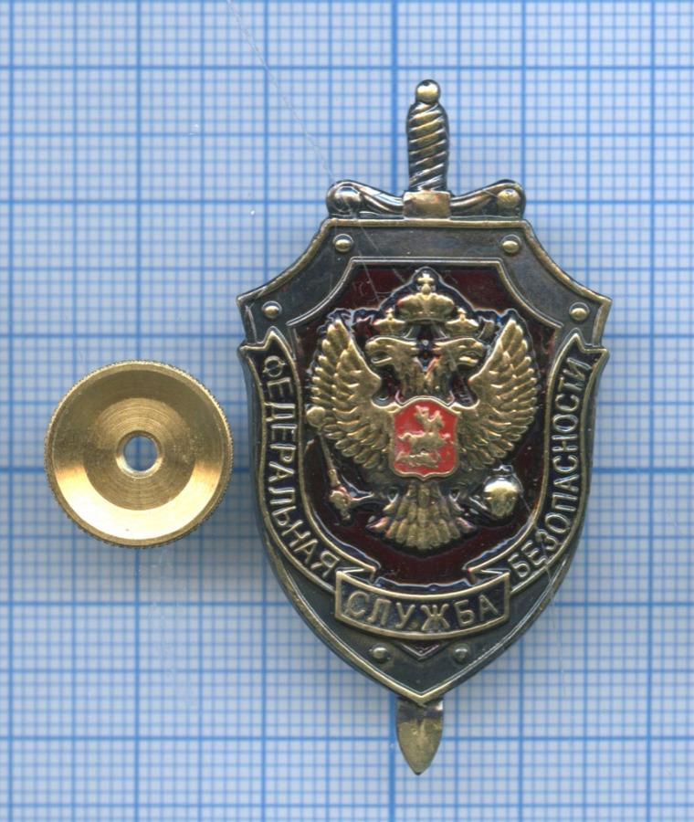 Знак «Федеральная служба безопасности» (Россия)