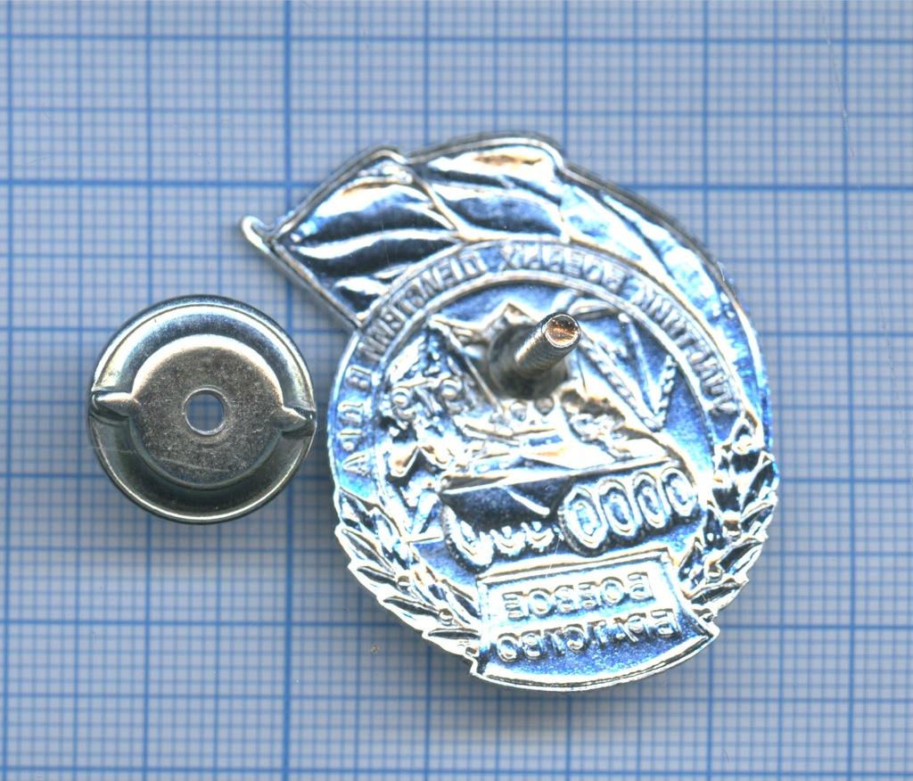 Знак «Участник боевых действий вДРА - Боевое братство» (СССР)