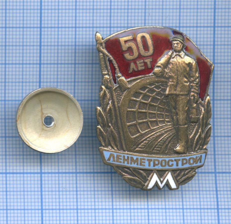 Знак «50 лет Ленметрострой» (СССР)
